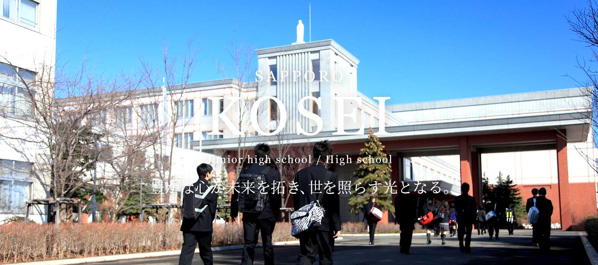 コロナ 高校 北 札幌 陵